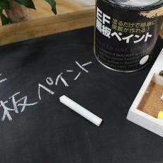 初心者でも簡単!油性黒板塗料の塗り方講座