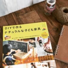 雑誌掲載情報『DIYで作るナチュラルな子ども家具』2016/4/8発売