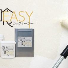 男前DIY【1-1】ローラーで塗れる漆喰塗料の魅力