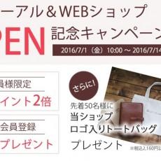 PAJOLIS.com ECサイトオープン 記念キャンペーン