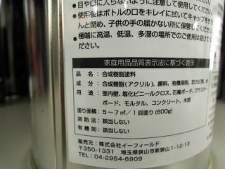 塗料缶説明