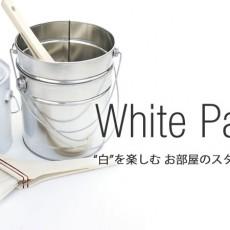 """""""白""""を楽しむお部屋のスタイリング~ホワイトペイント特集"""