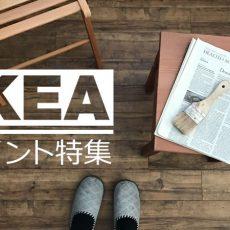 IKEAのアイテムを自己流に♪IKEAペイント特集
