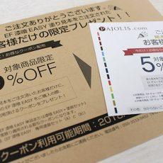 【プレゼント企画】EF漆喰EASYの塗り見本をご注文されたお客様限定クーポンプレゼント!