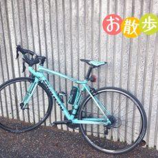 みかみんのロードバイク日和 埼玉県所沢市 HARU Dinerさん