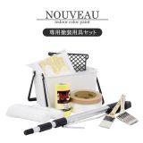 EF NOUVEAU(ヌーボー)専用塗装用具セット