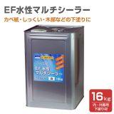 EF水性マルチシーラー 16kg