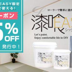 漆喰EASY(シックイ―ジー)限定の5%OFFクーポン配布中