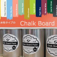 カラフルな黒板がオシャレ!壁紙の上にも塗れる水性チョークボードペイントが人気♪