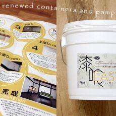 漆喰EASY16kgの容器とパンフレットが新しく生まれ変わりました!