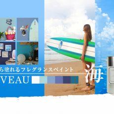 壁紙の上から塗れるEF NOUVEAU(ヌーボー)から新しいシリーズができました。その名も海シリーズ!