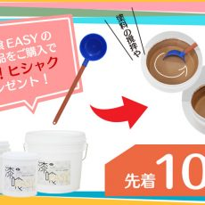 【先着10名様限定】EF漆喰EASY塗装セットにとても便利なヒシャクをプレゼント