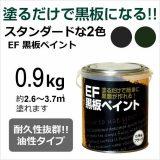 EF黒板ペイント 0.9kg