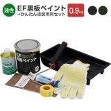 EF黒板ペイント0.9kg+かんたん塗装用具セット