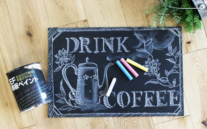 【塗り方動画付き】黒板ペイントを使った簡単な黒板の作り方をご紹介!