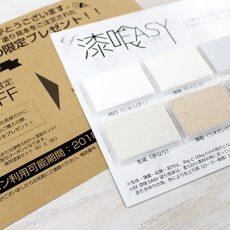 【限定企画!】本日よりEF漆喰EASY塗り見本をご注文されたお客様限定でクーポン配布!