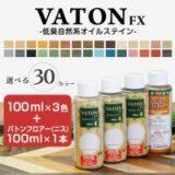 バトンFX 100ml×3本/3色セット+バトンフロアー(ニス)100ml×1本
