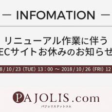 【重要なお知らせ】パジョリスドットコムは、リニューアル作業の為お休みをいただきます。