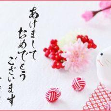 【お知らせ】新年のご挨拶
