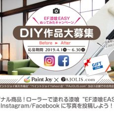 \PAJOLIS.com と Paint Joy の合同企画!/EF漆喰EASYをぬってみたキャンペーンを開催!
