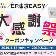 4月15日よりすぐに使える!EF漆喰EASY限定のクーポンを全員にプレゼント