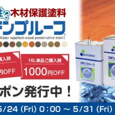 【キャンペーン終了】ステンプルーフがお得に購入できるクーポンを発行中!