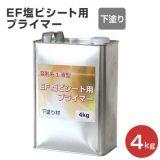 塩ビシート用プライマー (下塗り材)4kg