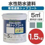 水性防水塗料 専用遮熱トップコート 1.5kg