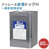 アトレーヌ 水性トップH(骨材入り) 20kg