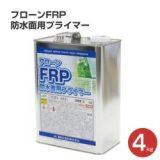 フローンFRP防水面用プライマー 4kg