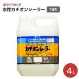 水性カチオンシーラー 4L 屋内外下塗り剤
