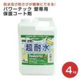 パワーテック超耐水(壁専用保護コート剤) 4kg