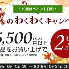 【キャンペーン終了】税込5,500円以上お買い上げで2%OFF!
