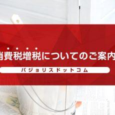 【重要】消費税率改正に関する重要なお知らせ