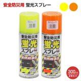 安全防災用 蛍光スプレー 300ml×2色(レモン・オレンジ)セット