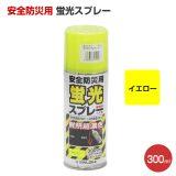 安全防災用蛍光スプレー レモン 300ml