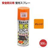 安全防災用蛍光スプレー オレンジ 300ml