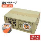蛍光トラテープ(45mm×5m)蛍光オレンジ 12本入/箱