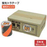 蛍光トラテープ(90mm×5m) 蛍光オレンジ 6本入/箱