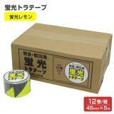 蛍光トラテープ(45mm×5m) 蛍光レモン 12本入/箱
