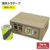 蛍光トラテープ(90mm×5m)蛍光レモン6本入/箱