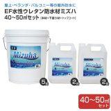EF水性ウレタン防水材ミズハ 40~50m2セット