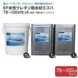 EF水性ウレタン防水材ミズハ 75~100m2セット