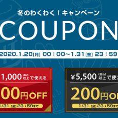 【冬のわくわくキャンペーン!】期間限定お得なクーポン2種類を全員にプレゼント!