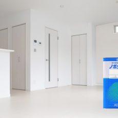 広面積塗るならノボクリーン!コスパ最強の環境対応形室内塗料