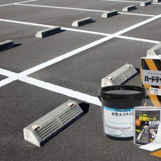 教えて!駐車場のライン塗装ってどうやるの?