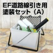 EF道路線引き用塗装セット(A)