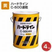 ハードライン C-500速乾 黄色(無鉛) 4kg