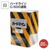 ハードライン C-500 速乾 白 20kg