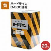 ハードライン C-500 速乾 黄色 20kg